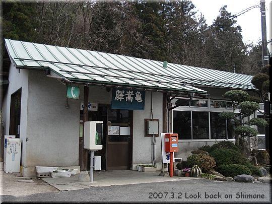 2007.03.02亀嵩駅.JPG