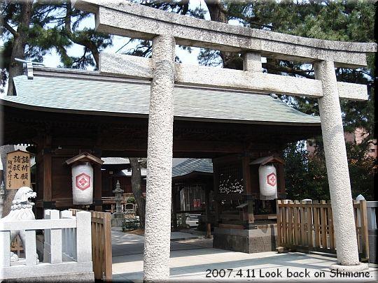 2007.04.11 6番め布神社2.JPG