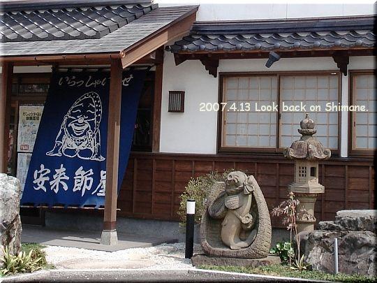 2007.04.13安来節屋.JPG