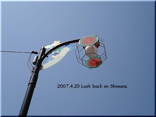 2007.04.20大東町街灯.JPG
