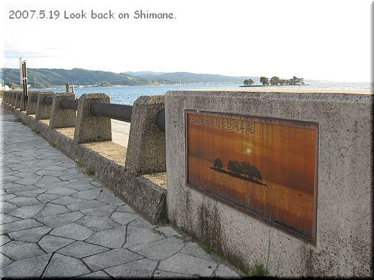2007.05.19宍道湖湖畔3.jpg