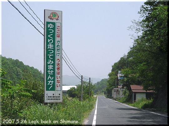 2007.05.26奥出雲の風景01.jpg