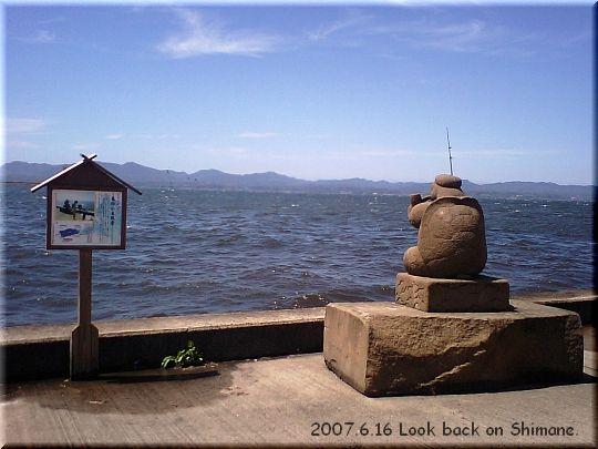 2007.06.16宍道湖水辺八景亀のいる風景.JPG