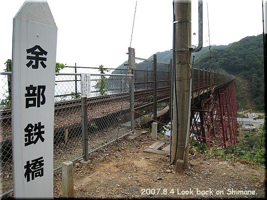 2007.08.04餘部鉄橋1.JPG