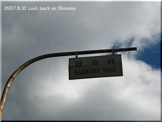 2007.08.10 大山 鍵掛峠2.JPG