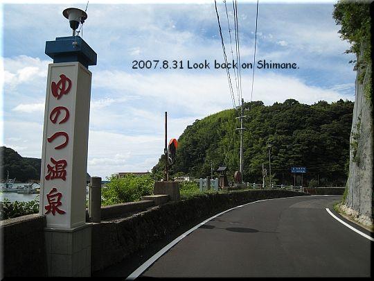 2007.08.31温泉津温泉1.JPG