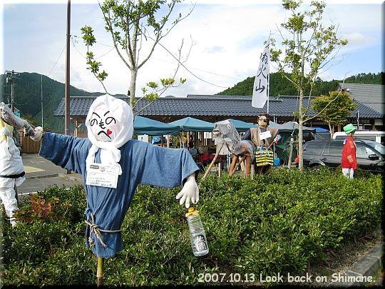 2007.10.13道の駅奥津温泉.JPG