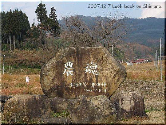 2007.12.07仁多町農魂.JPG