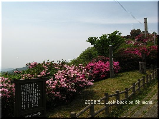2008.05.01関の五本松公園7.JPG