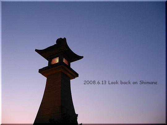 2008.06.13白潟公園5.JPG