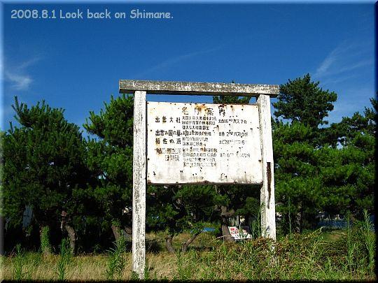 2008.08.01旧大社駅5.JPG