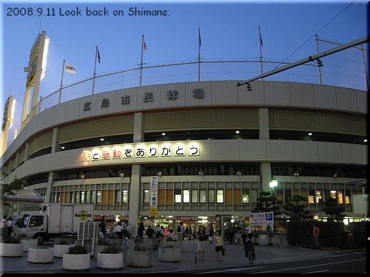 2008.09.11広島市民球場.JPG