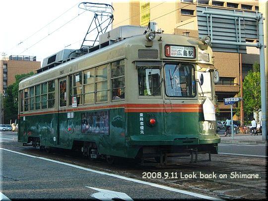 2008.09.11広電.JPG