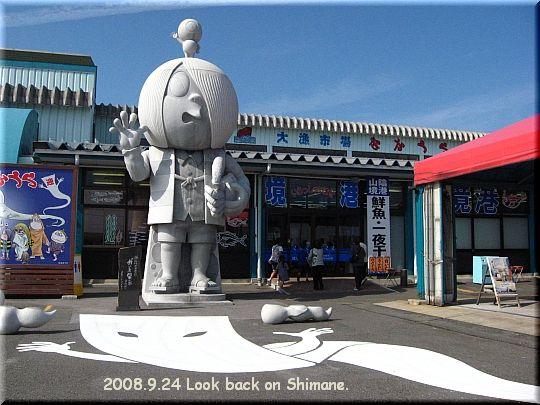 2008.09.24大漁市場なかうら.JPG