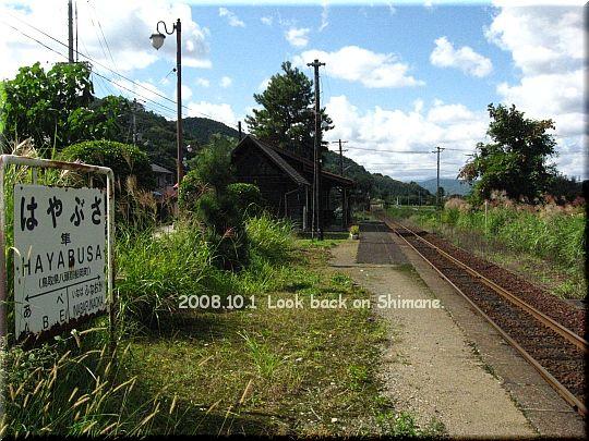 2008.10.01隼駅2.JPG