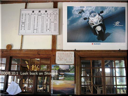 2008.10.01隼駅3.JPG