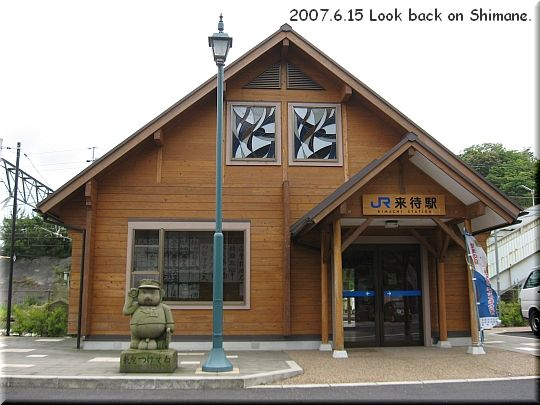 2007.06.15来待駅.JPG