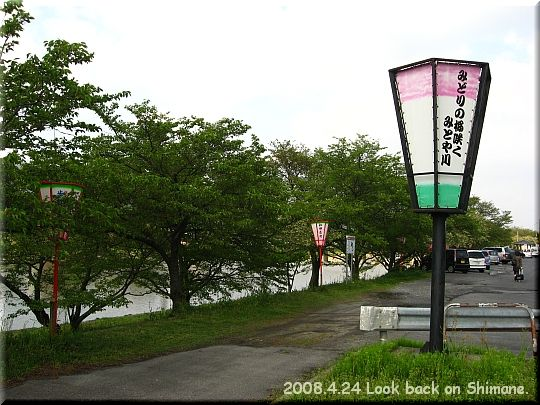 2008.04.24三刀屋川1.JPG